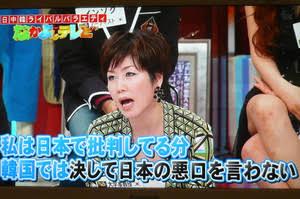 韓国大学生「いざというときに頼れるのは米中でなく日本」