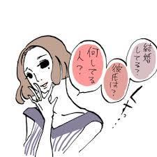 【女子の】マウンティングの対象【好物】