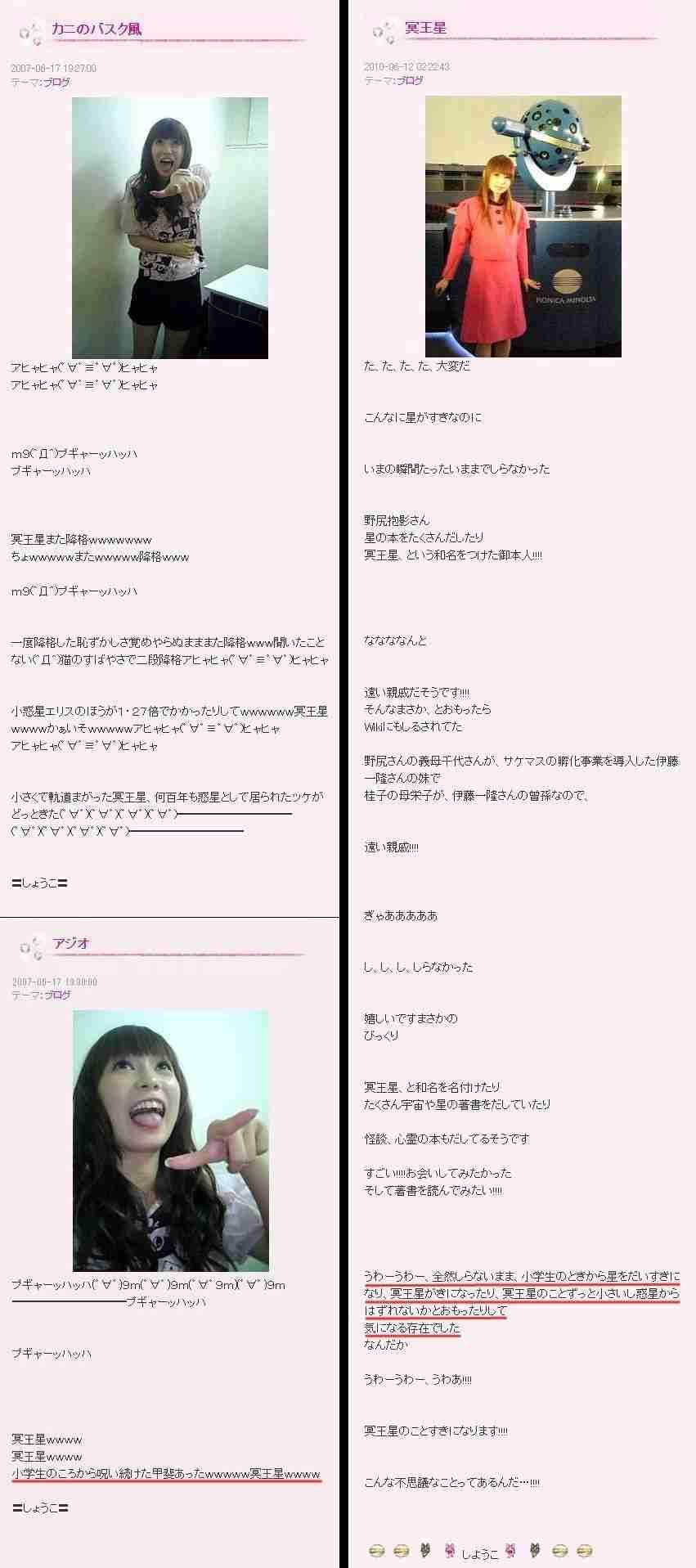 「絶対しない男の人と結婚したい!」中川翔子「不倫スカウター発明されて」願望明かす
