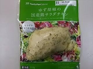 柚子胡椒のレシピ