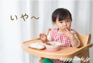 【〜3歳】子供が食に興味がない人