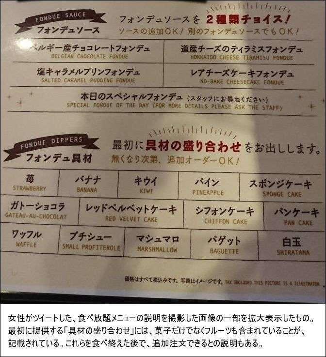 Twitterで大炎上した札幌の飲食店が『デザートビュッフェ』の中止を発表 「本日をもちまして企画を中止することに致しました」