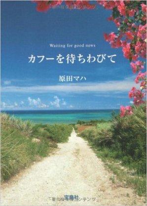 幸せな結末の小説