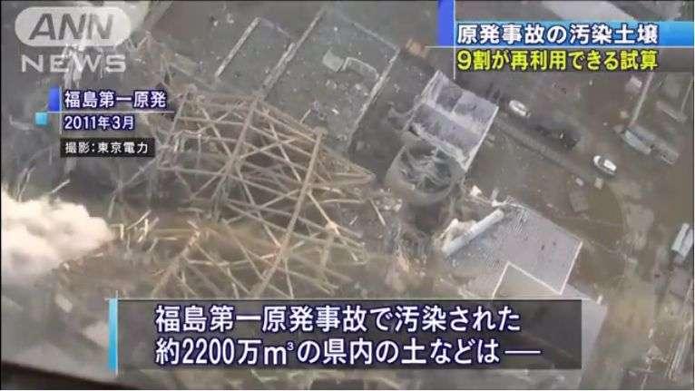 <福島第2原発>東電、1号機から廃炉へ 残り3基も検討