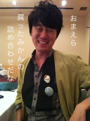 新井浩文さんを語ろう!