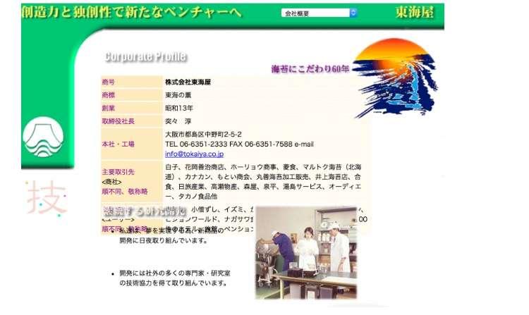 小学校の集団食中毒 原因は「刻みのり」 東京・立川