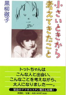 【画像トピ】黒柳徹子