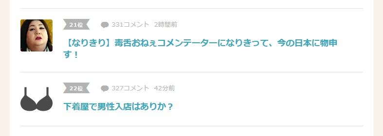 【なりきり】毒舌おねぇコメンテーターになりきって、今の日本に物申す!