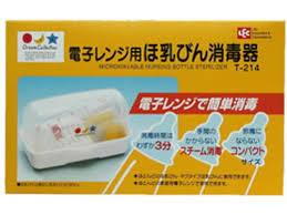 哺乳瓶消毒について