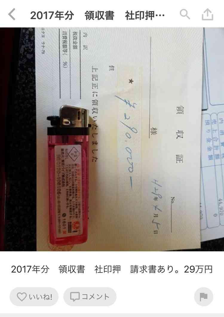 メルカリ、現金・交通系ICカード・特殊景品の出品を禁止