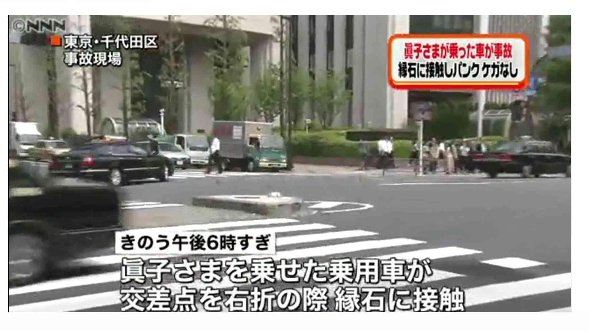 眞子さまが乗られた乗用車、都内で物損事故…けがなし