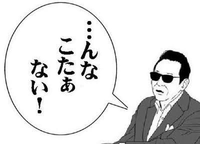 長身男顔の人!!