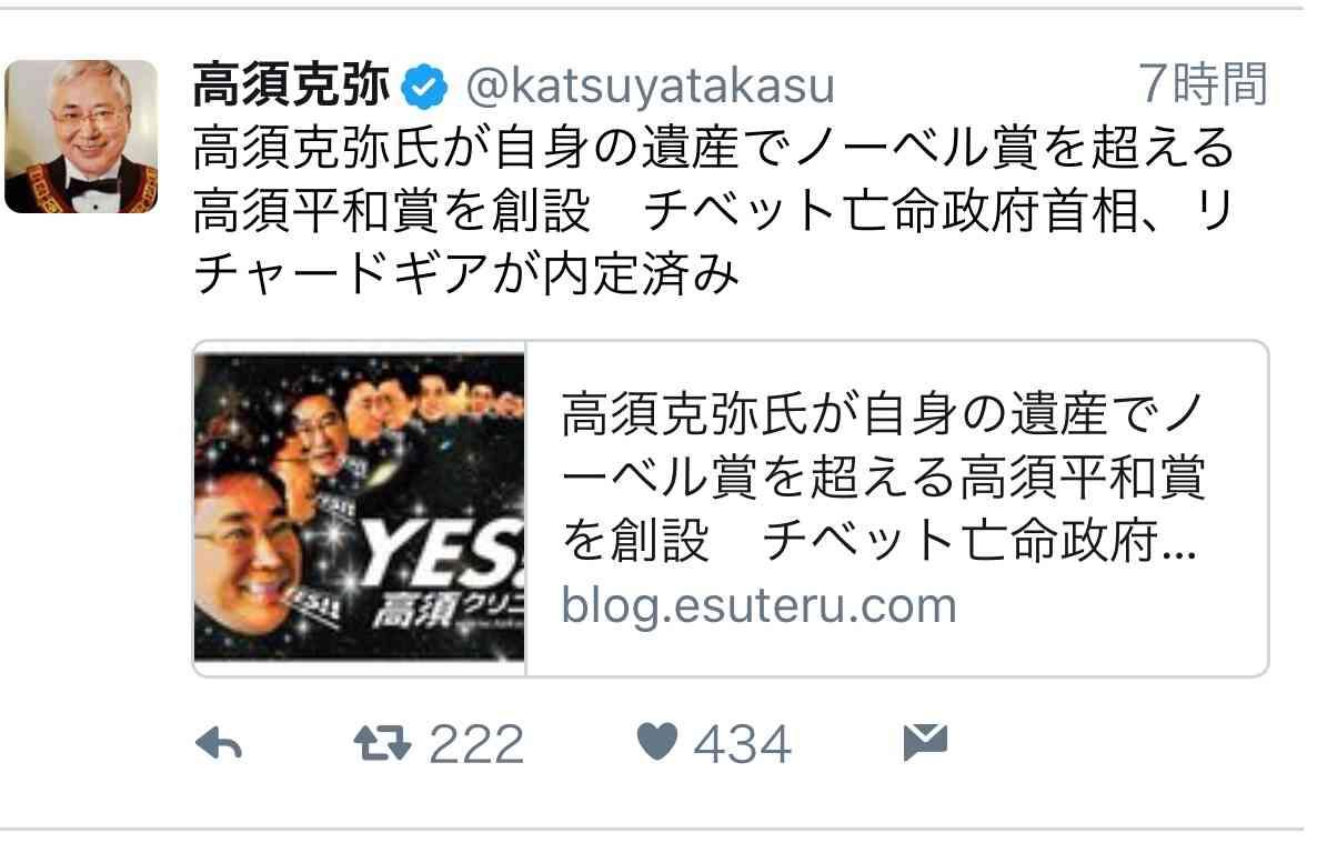 高須克弥院長が自身遺産でノーベル賞超える平和賞創設へ