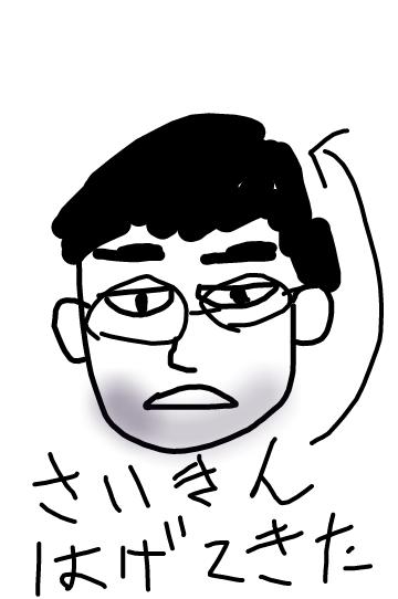 彼氏/旦那の似顔絵 Part2