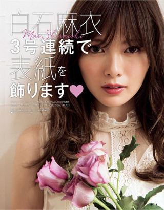ファッション雑誌『Ray』が好き!