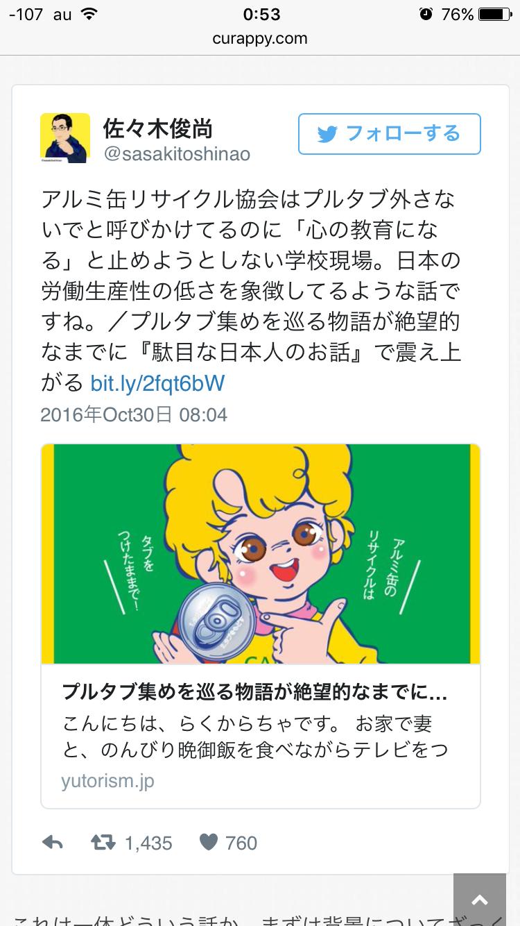 【叫び】第2の「日本死ね」か?ブログ『PTA早くなくなれ、なくしてしまえ』が波紋