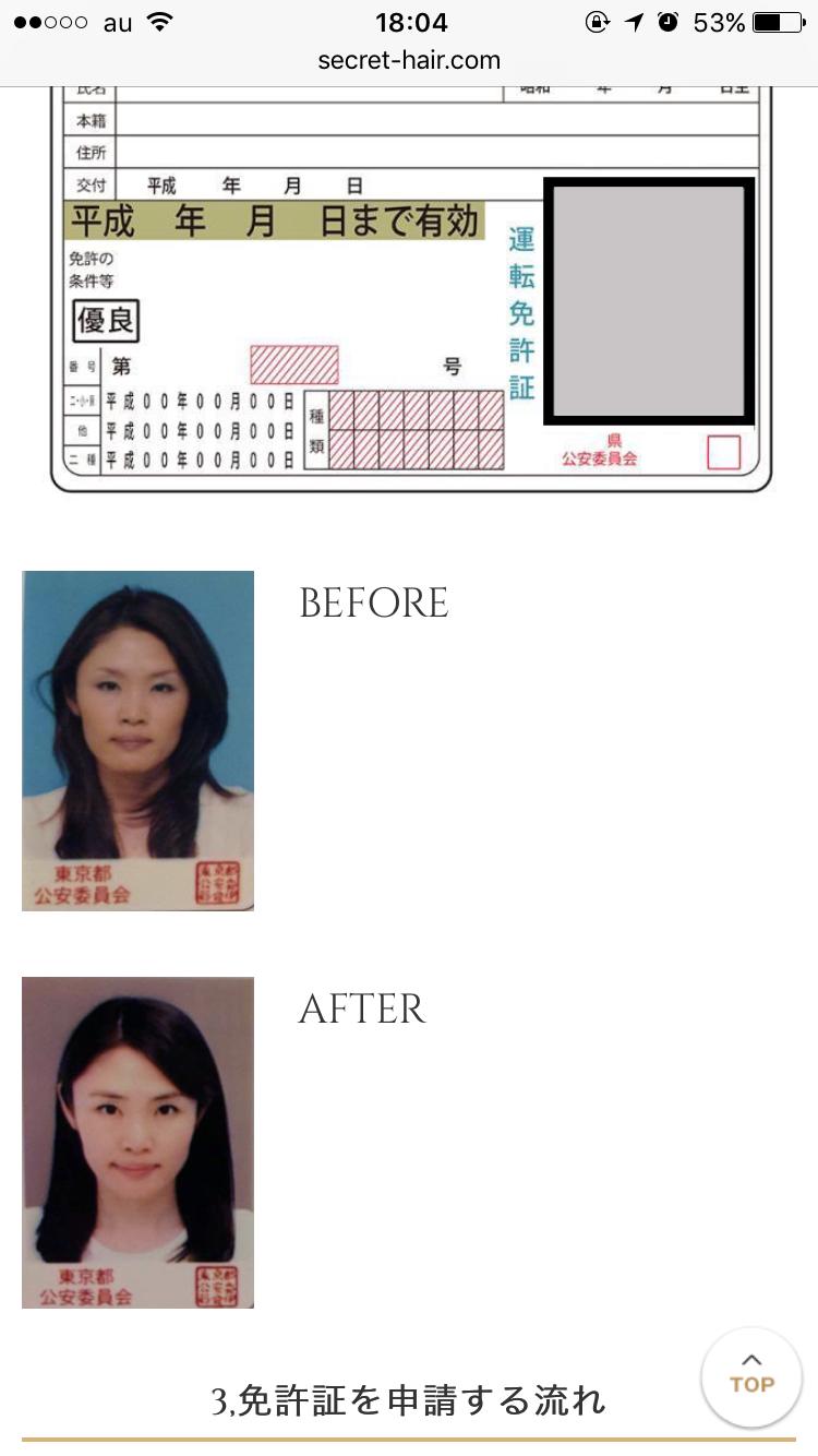 【テクニック募集】運転免許証写真にキレイに写りたい!