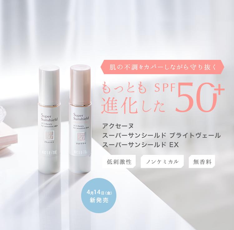 敏感肌の方、化粧下地何使ってますか?