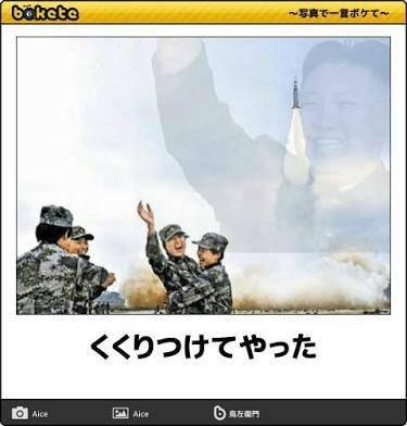 政府、北ミサイル発射の避難訓練を呼びかけ