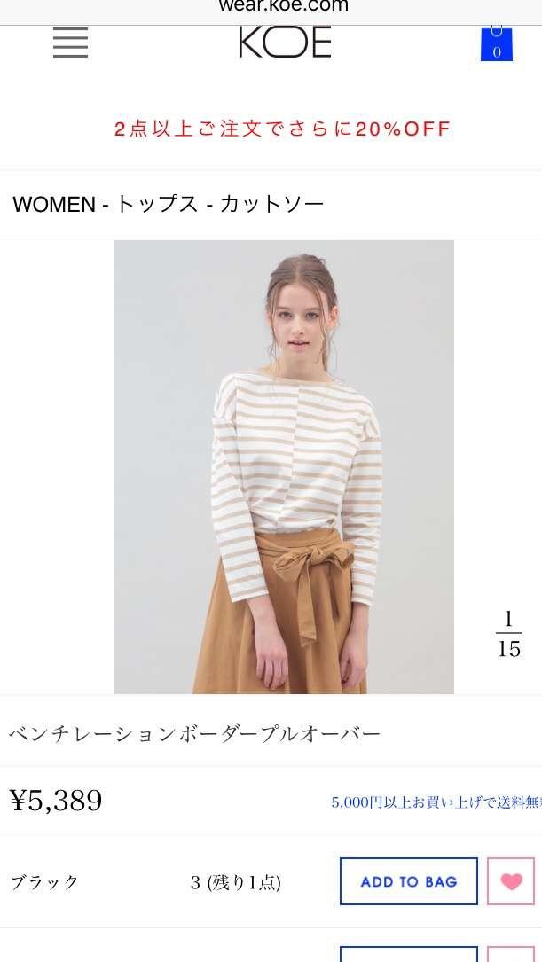 シンプルな服が見つからない