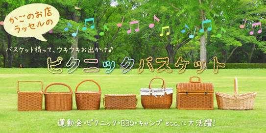 【自由】ガルちゃんピクニック30日