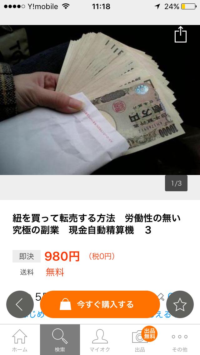 【悲報】現金出品禁止となったメルカリに今度は大量のチャージ済みスイカ!