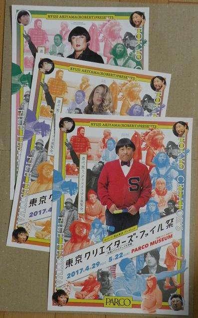 池袋パルコでロバート秋山『クリエイターズ・ファイル』初の展覧会を開催! パンチの効いたコラボポスターがどれも秀逸です