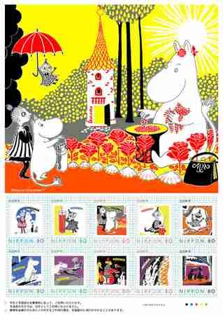 【画像】いろんな切手(切手シート)が見たい