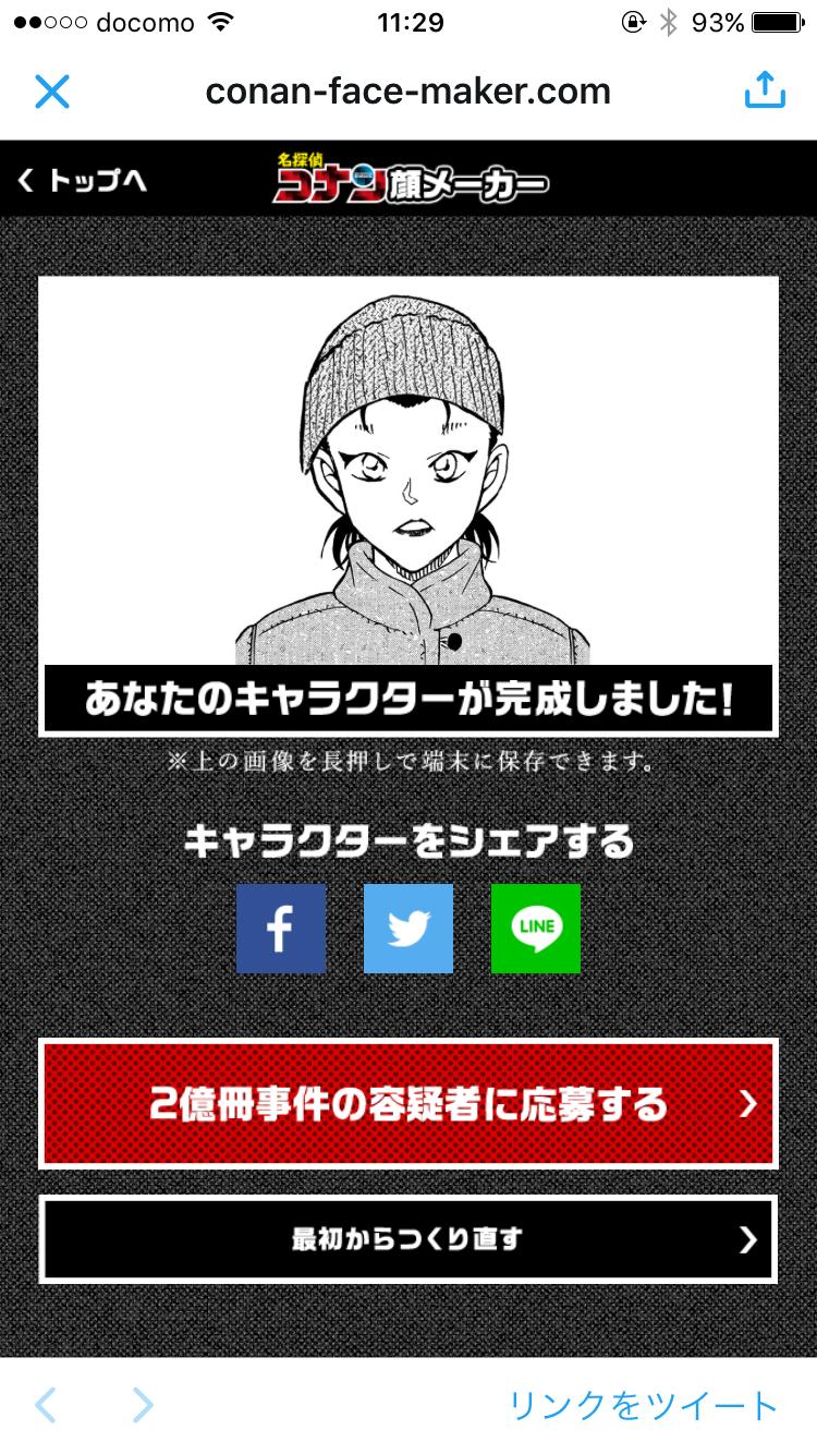 【ネタバレ注意】劇場版 名探偵コナン から紅の恋歌(ラブレター)見た人!
