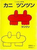 子どもの頃に読んで未だに忘れられない本ってありますか?