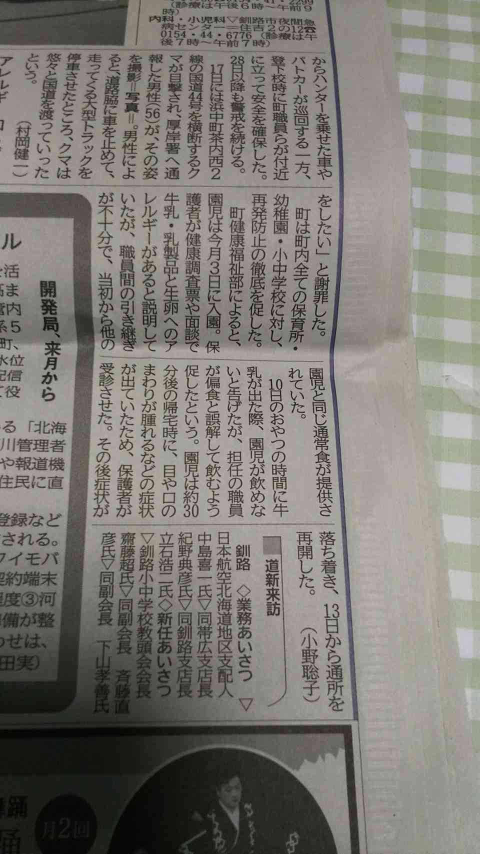 アレルギー知らず 拒否する園児に職員が牛乳飲ませる 釧路町