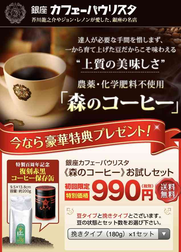 コーヒー好きな人~!