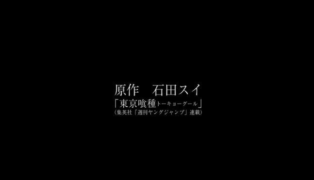 窪田正孝×清水富美加「東京喰種」映像初解禁