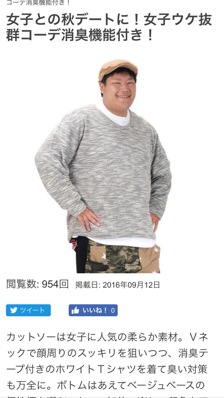 苦手なファッション