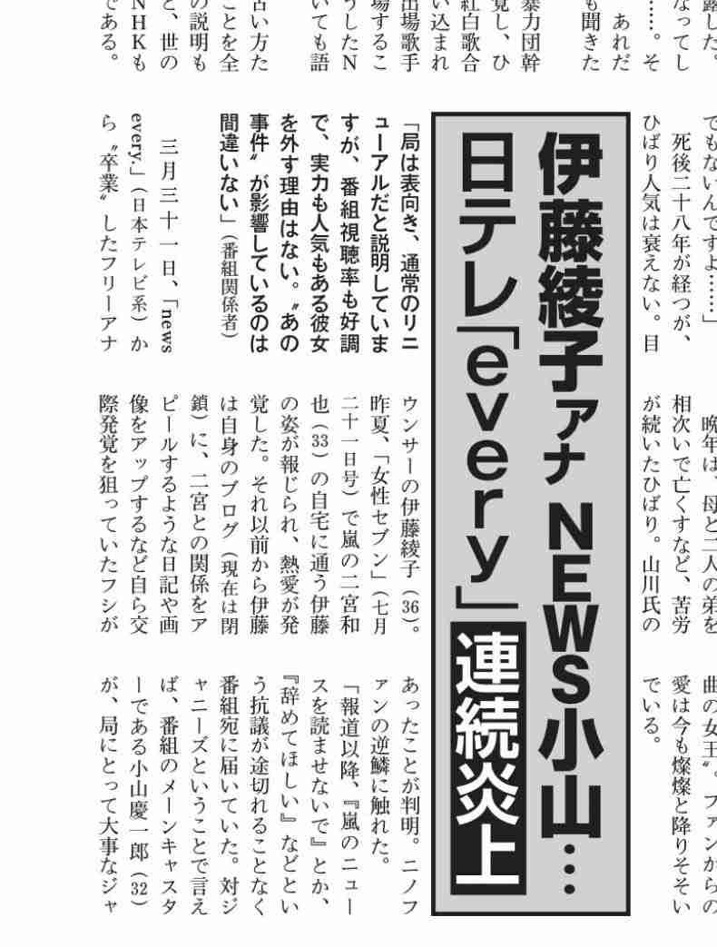 上戸彩、『VS嵐』で二宮和也に「ポーカーフェイスって?」…「ぶりっ子」「ただの無知」と批判噴出