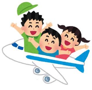 何歳から子供を飛行機に乗せましたか?