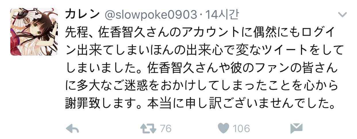 誤爆?元歌い手でポケモンのOPも歌った佐香智久さん(少年T)「でんぱ組の黒色の子」の衝撃内容を暴露