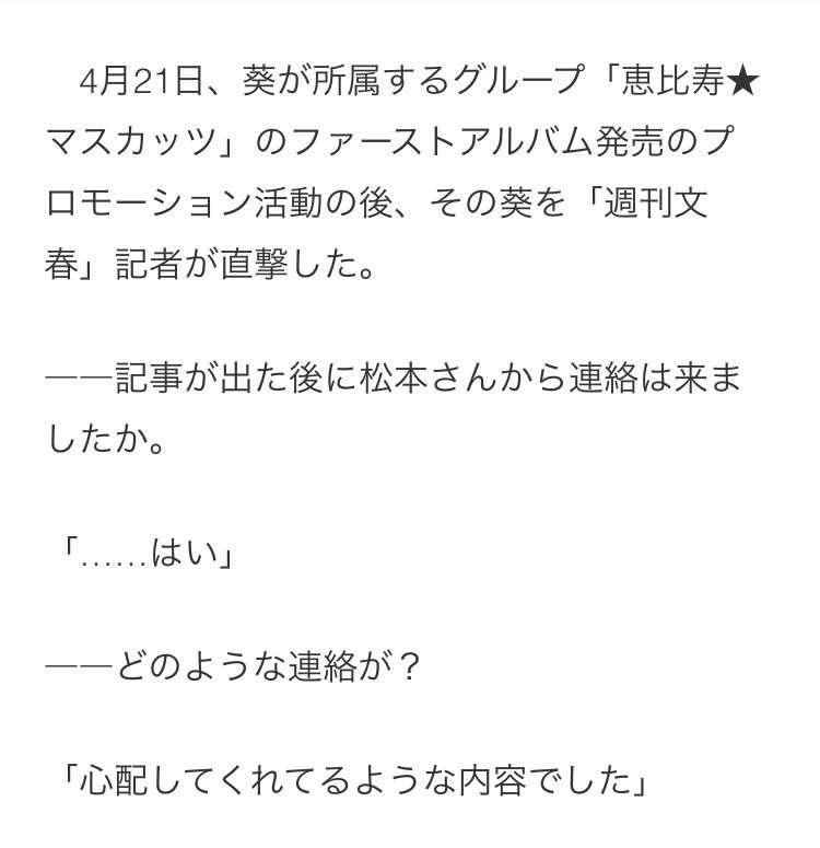 【続報】二股交際相手のセクシー女優と破局していた嵐・松本潤