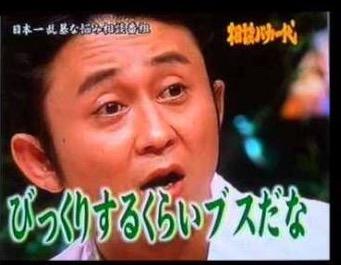 有吉弘行好きな人