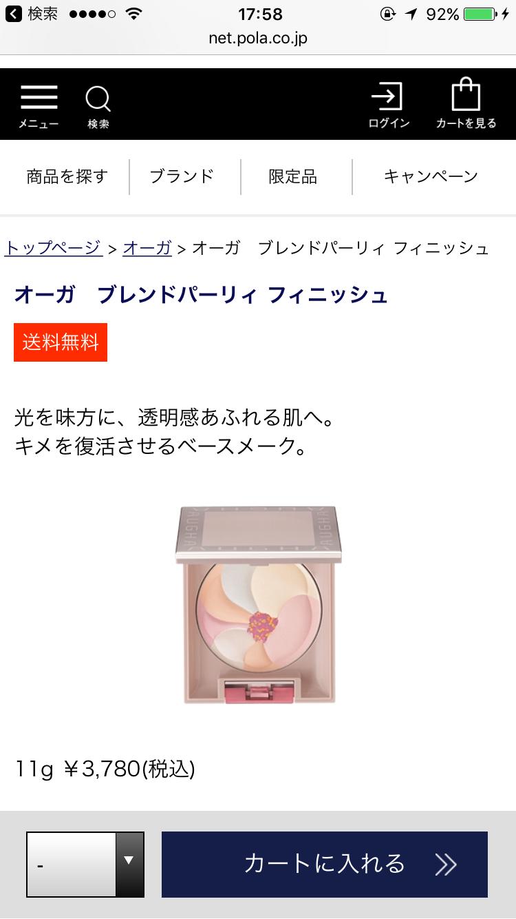 4月・今月のコスメ総合トピ