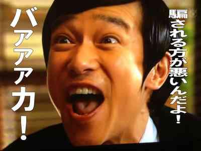 「金出した奴が本当にバカ」梅沢富美男が詐欺被害者を罵倒