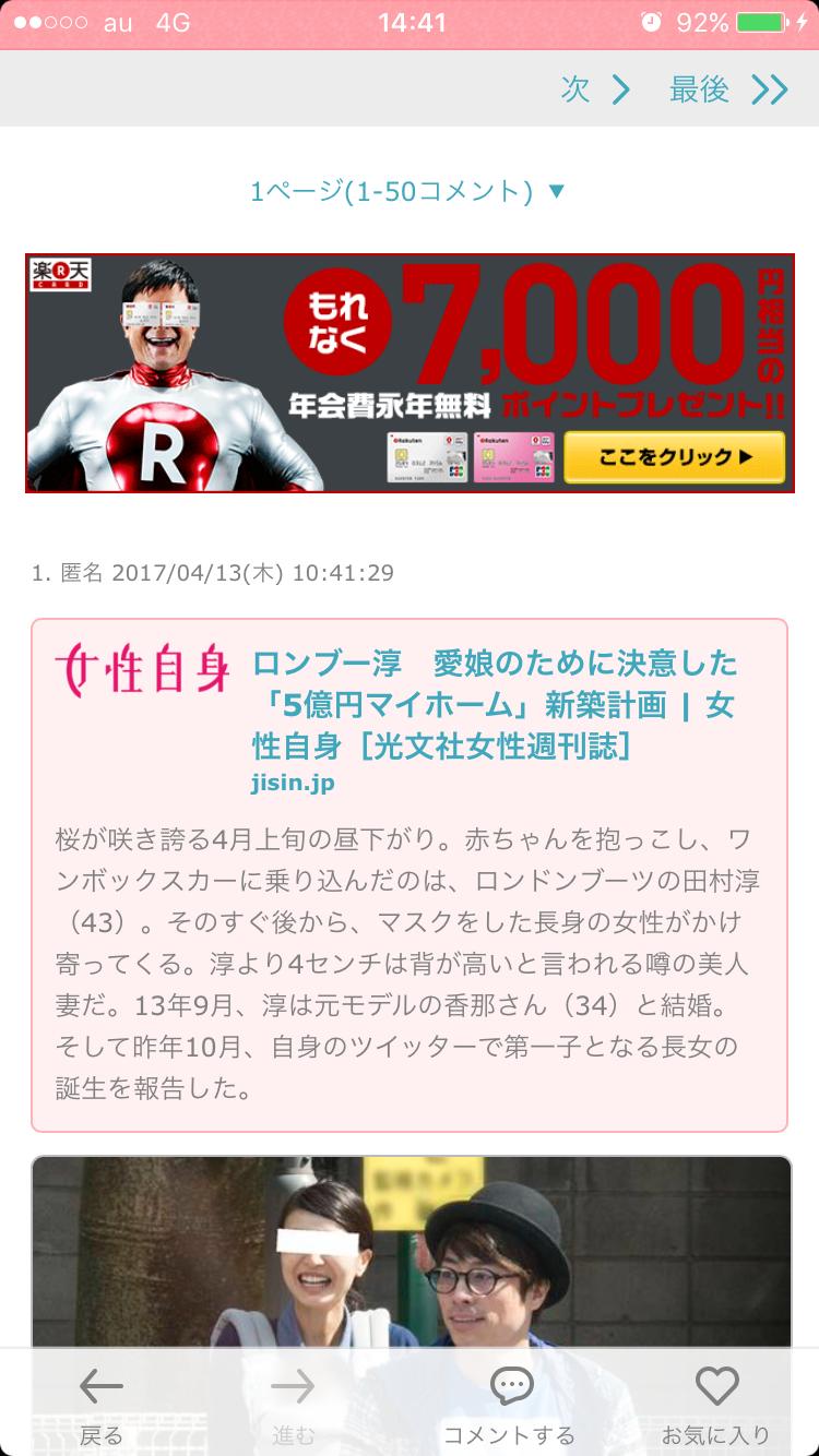 ロンブー田村淳 愛娘のために決意した「5億円マイホーム」新築計画