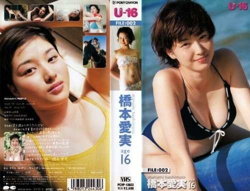 橋本マナミ、13歳にしてこの色気!美少女コンテスト時代の写真が反響
