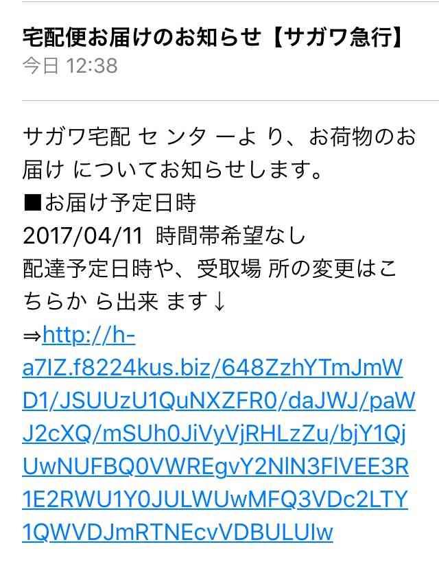 【注意喚起】ウイルス付きメールが拡散中、件名は「宅急便お届けのお知らせ」、ヤマト運輸からの通知を装う