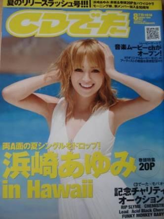 浜崎あゆみ、SNSにアップしたバッグは高級車1台分!