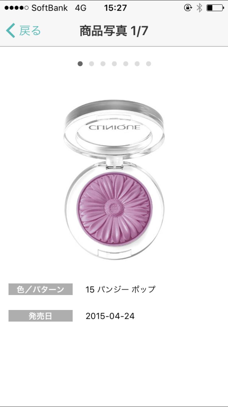 【おすすめ】青みピンクのコスメ
