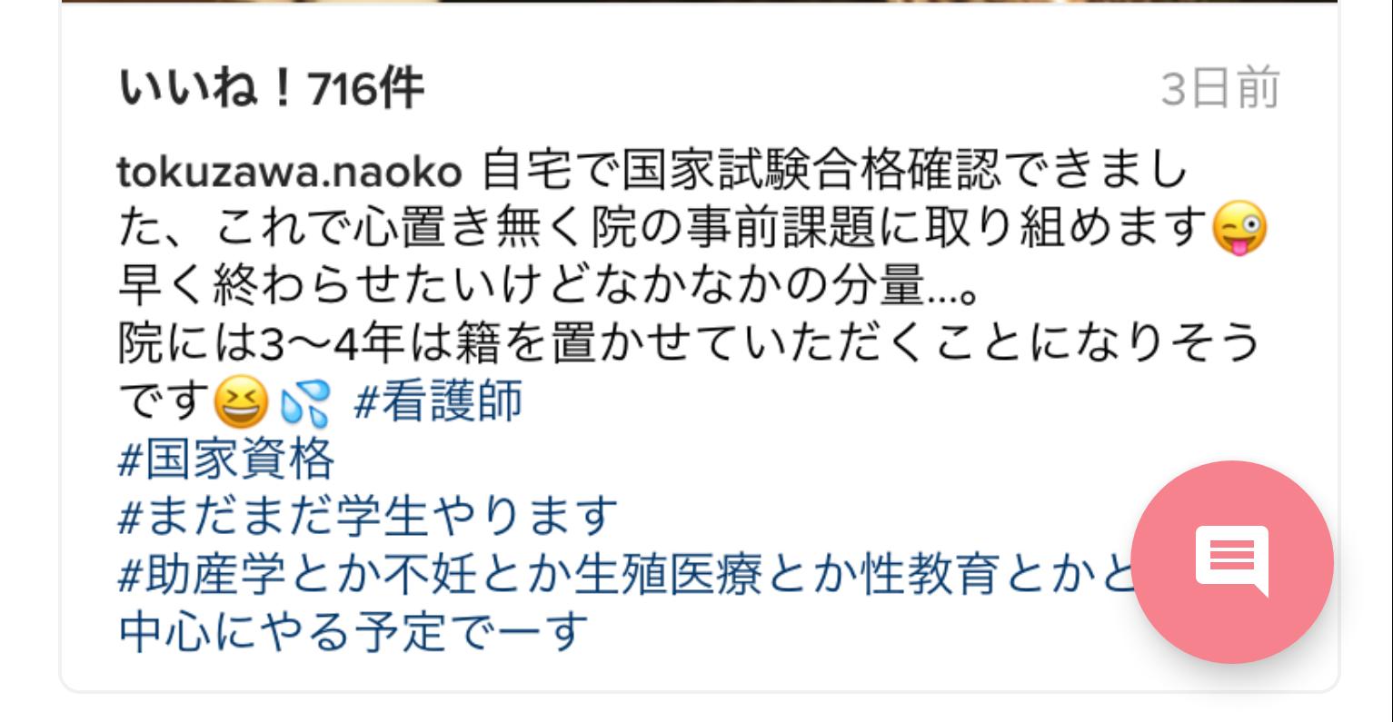再婚のモデル徳澤直子が第2子妊娠報告「再度ご報告うれしく」