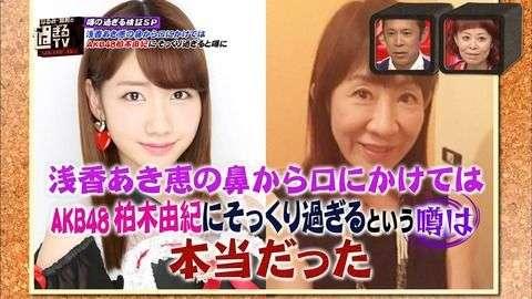 AKB48柏木由紀、髪カットでミディアムに 爽快な春仕様がファンに好評 心機一転も?