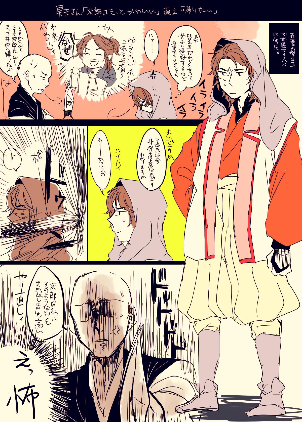 【実況・感想】おんな城主 直虎(16)「綿毛の案」