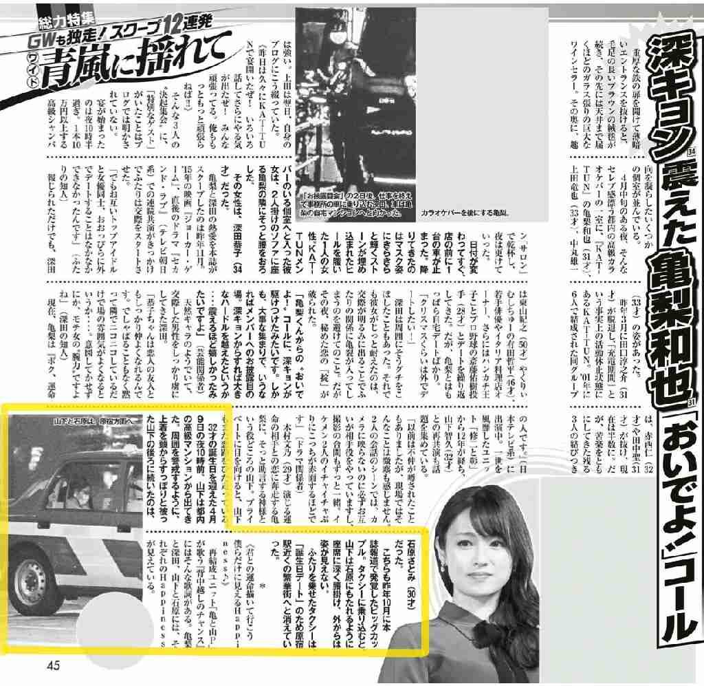 「好きなジャニーズ2017」結果発表!常連1位だった櫻井翔がついに転落